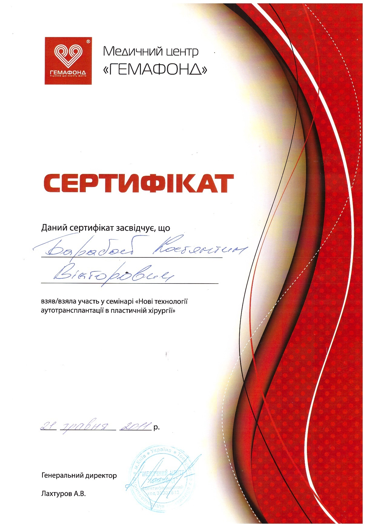 "Сертификат ""Гемафонд"""
