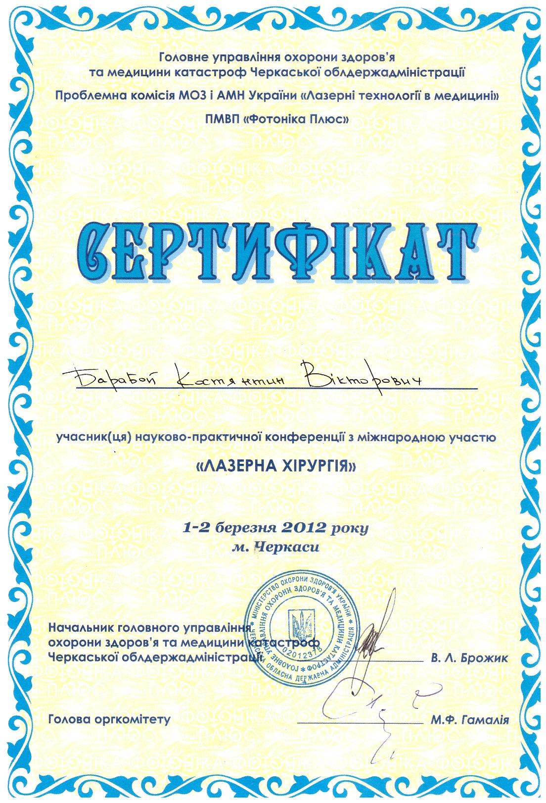 """Сертификат """"Лазерная хирургия"""""""