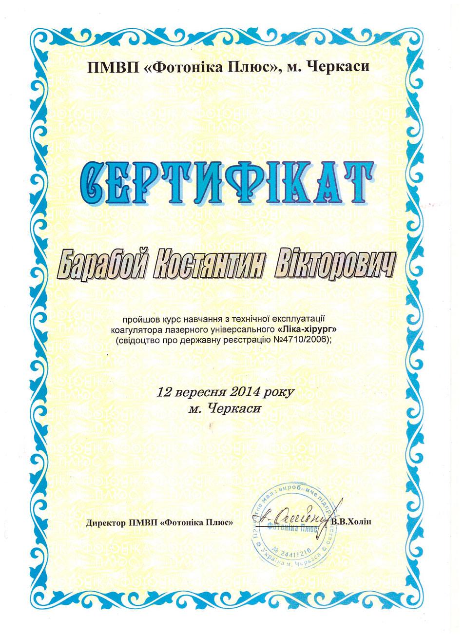 """Сертификат """"Фотоника Плюс"""""""