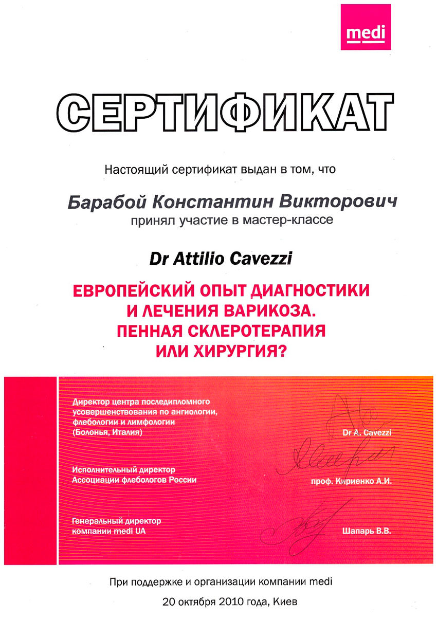 Сертификат мастер-класс