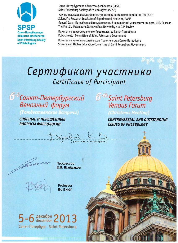 Сертификат Венозный форум