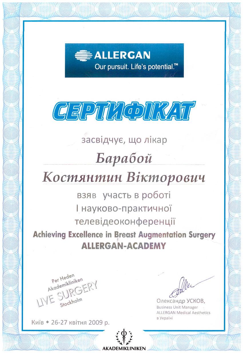 Сертификат Allergan
