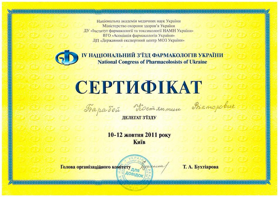 Сертифікат делегат з'їзду