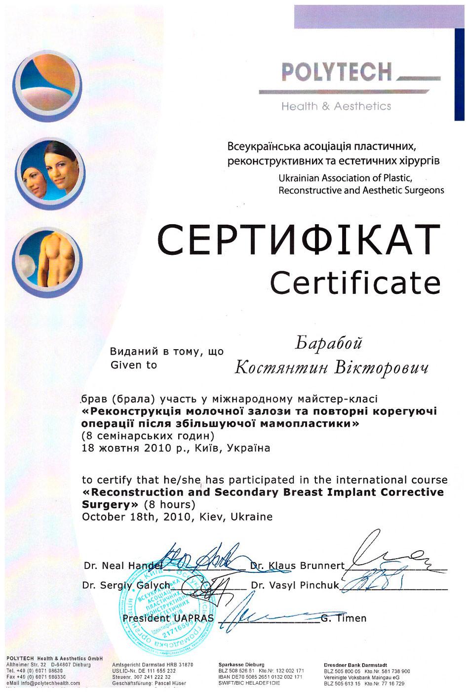 Certificate Polytech