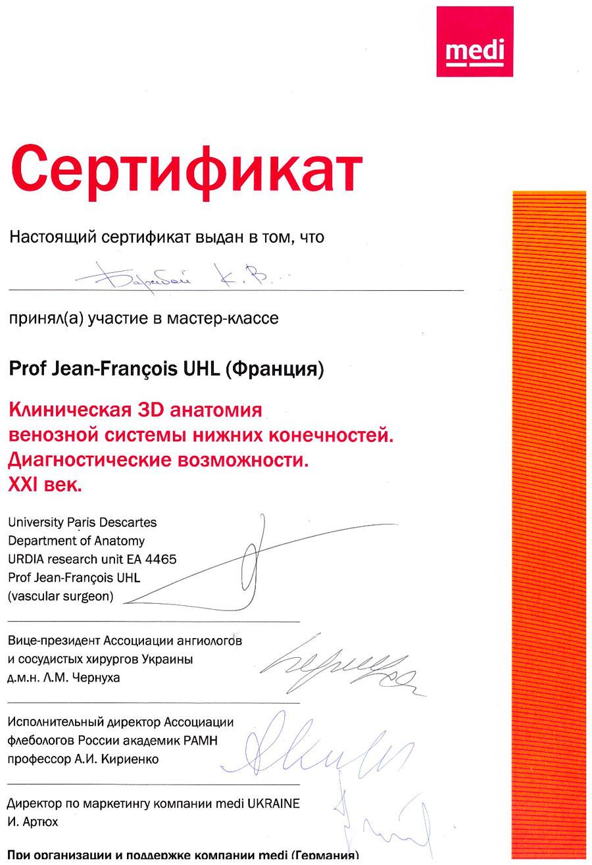 Certificate Клиническая 3D аномалия
