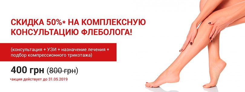 Akciya_konsultaciya_flebologa_kiev