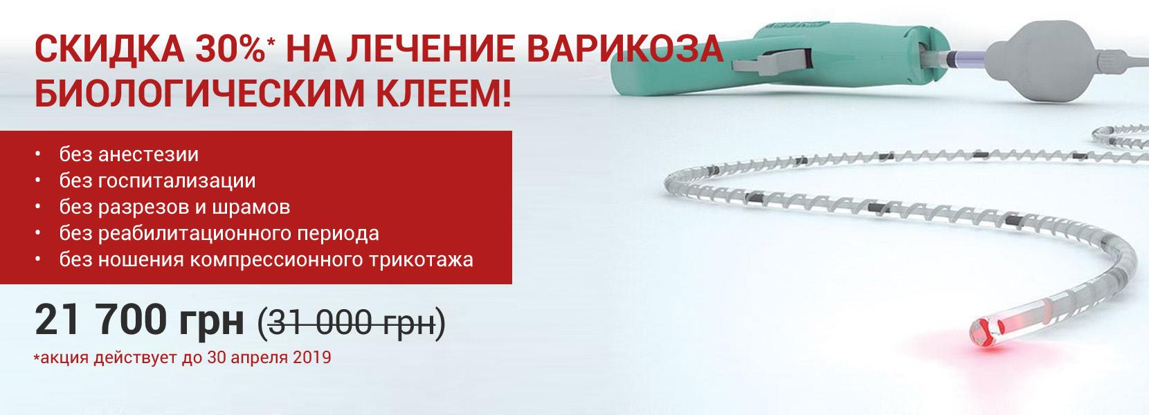 lechenie-varikoza-biologicheskim-kleem-venablock