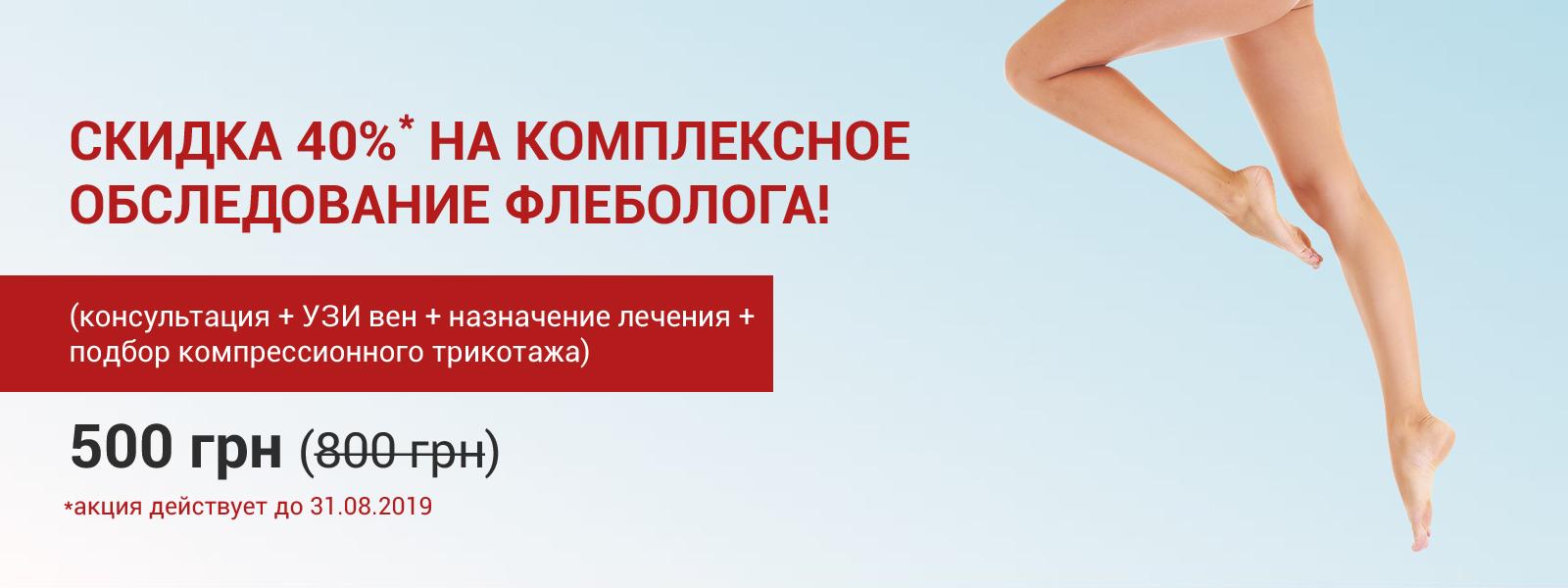 konsultaciya_flebologa_kiev