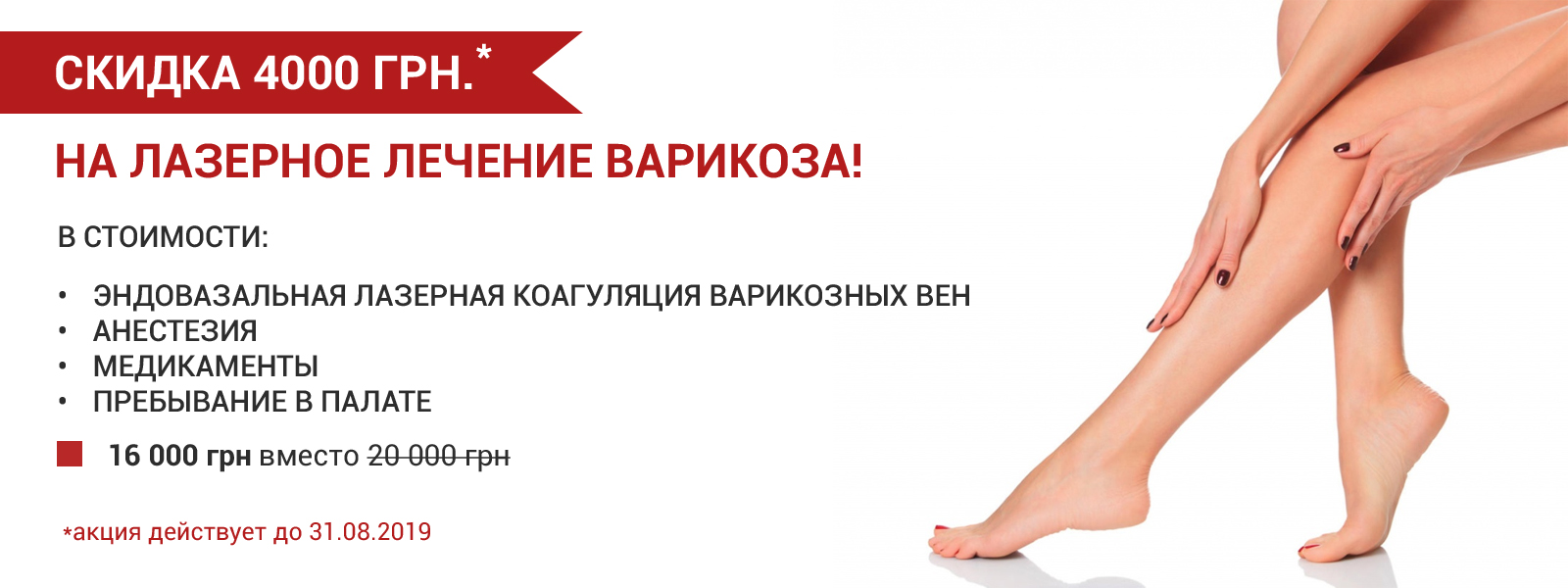 lechenie_varikoza_lazerom